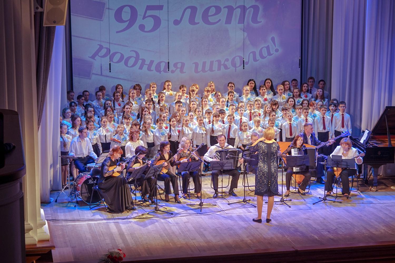 Сводный хор и ансамбль преподавателей на 95 летнем юбилее школы.