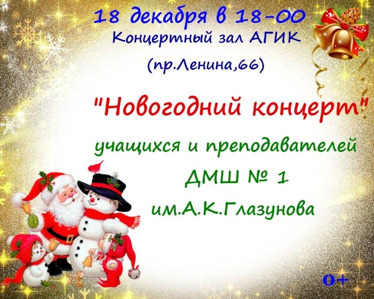 афиша новогодняя