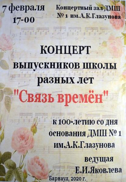 svyaz_vremen_7-2-20